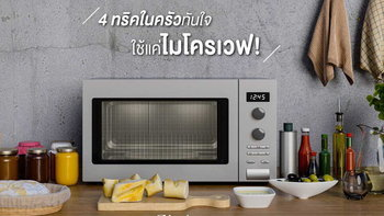 4 ประโยชน์ของไมโครเวฟ ตัวช่วยในครัวที่ทำได้มากกว่าอุ่นอาหาร !