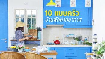 10 แบบห้องครัวสวยๆ ในบ้านพักตากอากาศ