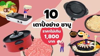 10 เตาปิ้งย่าง ชาบู ราคาหลักร้อยถึงไม่เกิน 1,800 บาท อร่อยที่บ้านได้แบบฟินๆ