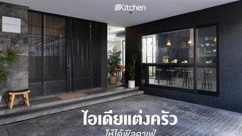 ไอเดียแต่งห้องครัวเท่ๆ ให้ได้บรรยากาศเหมือนร้านคาเฟ่