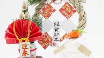 ประเพณีแต่งบ้านรับปีใหม่ของญี่ปุ่นเริ่มวันไหน? มีสิ่งมงคลอะไรบ้างที่จะนำมาแต่งบ้าน?