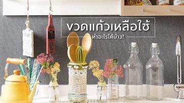 ขวดแก้วเหลือใช้ทำอะไรได้บ้าง ไอเดียรีไซเคิลขวดแก้วให้กลับมาใช้งานได้ใหม่