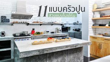 รวม 11 แบบครัวปูนสวยสไตล์โมเดิร์น ถูกใจคนเข้าครัว