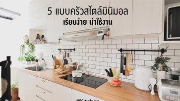 5 แบบครัวสไตล์มินิมอล เรียบง่าย น่าใช้งาน