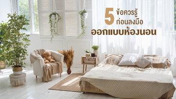หลักการออกแบบห้องนอนที่ดี ต้องรู้เรื่องอะไรบ้าง