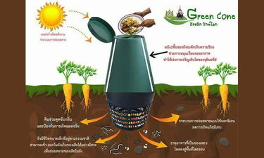 """รู้จัก """"Green Cone ถังหมักรักษ์โลก"""" วิธีจัดการขยะอินทรีย์จากครัวเรือน"""