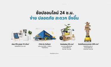 อิเกีย จัดโปรโมชั่นช่วยคนไทยช้อปประหยัดและสะดวกยิ่งขึ้นผ่านอิเกีย ออนไลน์