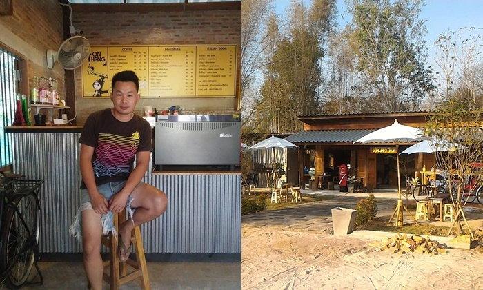 หนุ่มหันหลังให้ชีวิตมนุษย์เงินเดือน สร้างร้านกาแฟ และก๋วยเตี๋ยวที่บ้านเกิด ใช้วัสดุท้องถิ่นตกแต่ง