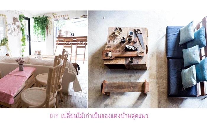 5 งาน DIY เปลี่ยนไม้เก่ากลายเป็นของแต่งบ้าน