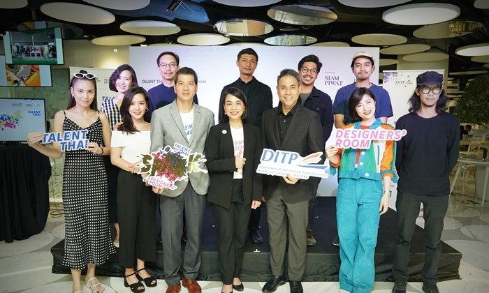 กรมส่งเสริมการค้าระหว่างประเทศ เปิดรับนักออกแบบร่วมโครงการ Designers' Room  and  Talent Thai 2019 ถึง 22 มีนาคมนี้
