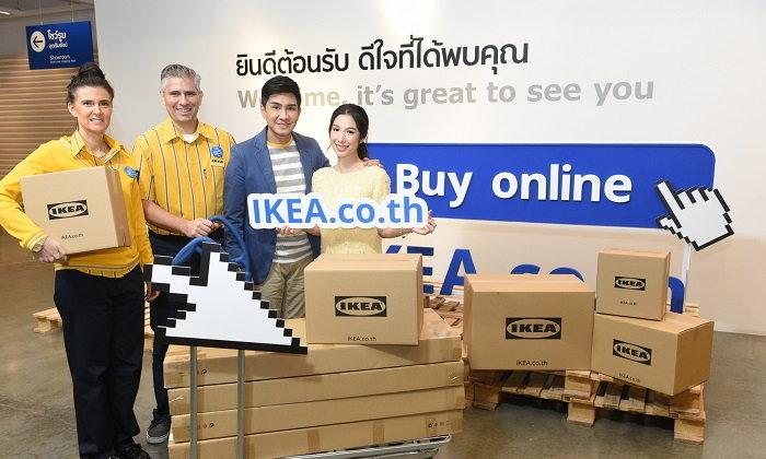 สโตร์อิเกียออนไลน์เปิดแล้ววันนี้! ช้อปได้ทุกที่ ทุกเวลา ที่ IKEA.co.th