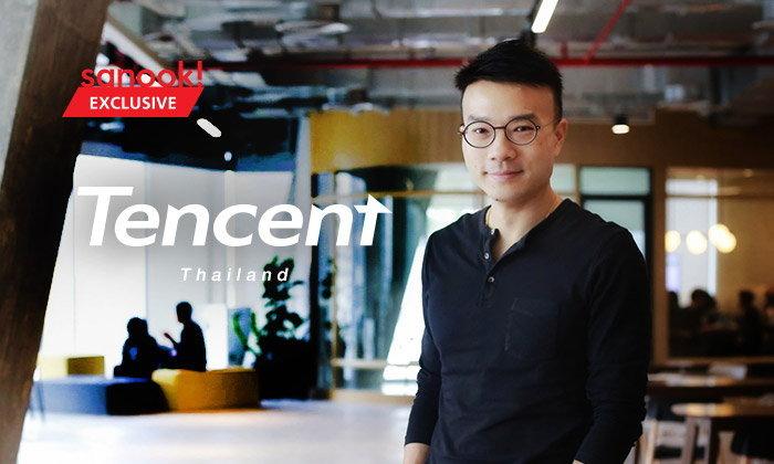 """""""เทนเซ็นต์ (ประเทศไทย)"""" เทคคอมพานี ที่เชื่อว่าความเรียบง่าย คือจุดเริ่มต้นแห่งความคิด"""