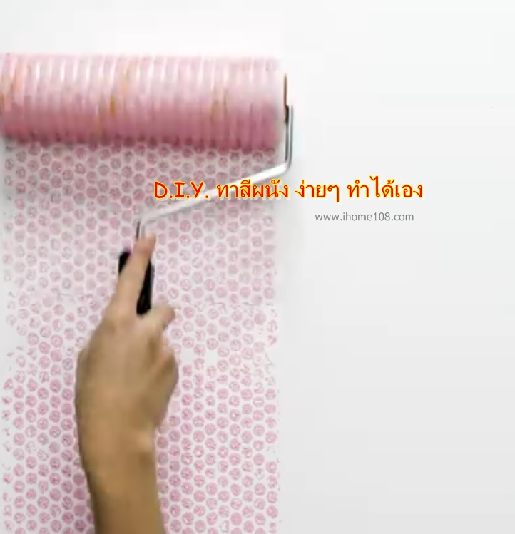 DIY ทาสีผนัง
