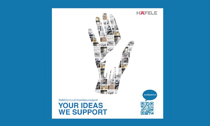 """เฮเฟเล่ ชวนคนไทยแชร์ไอเดีย สร้างสิ่งประดิษฐ์ต้านโควิด-19  พร้อมสนับสนุนอุปกรณ์เต็มที่ ในแคมเปญ """"YOUR IDEAS WE SUPPORT"""""""