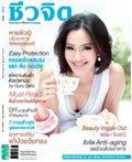 นิตยสาร-ชีวจิต
