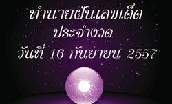 10 อันดับทำนายฝันเลขเด็ด 16 ก.ย. 2557