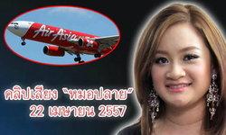 หมอปลาย ทำนายถึงเหตุเครื่องบิน AirAsia ตก