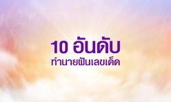10 อันดับทำนายฝันเลขเด็ด 1 เมษายน  2561