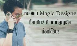 หมอเค้ก Magic designs ชี้คนปีมะ! มีเกณฑ์จะสูญเสียก่อนได้รับ
