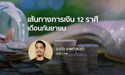 เส้นทางการเงินของทั้ง 12 ราศี เดือนกันยายน 2561