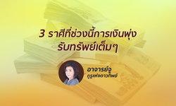 อ.จู เผย 3 ราศีที่ช่วงนี้การเงินพุ่ง รับทรัพย์เต็มๆ