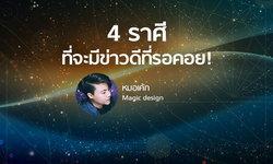 หมอเค้ก Magic designs ชี้ 4 ราศีที่จะมีข่าวดีที่รอคอย!