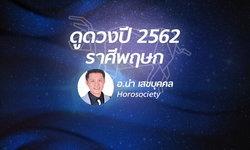 ดวงรายปี 2562 ราศีพฤษภ 15 พ.ค. - 14 มิ.ย. โดย อ.นํา เสขบุคคล