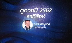 ดวงรายปี 2562 ราศีสิงห์ 18 ส.ค. - 17 ก.ย. โดย อ.นํา เสขบุคคล
