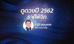 ดวงรายปี 2562 ราศีพิจิก 17 พ.ย. - 16 ธ.ค. โดย อ.นํา เสขบุคคล