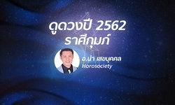 ดวงรายปี 2562 ราศีกุมภ์ 13 ก.พ. - 14 มี.ค. โดย อ.นํา เสขบุคคล
