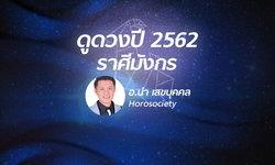 ดวงรายปี 2562 ราศีมังกร 15 ม.ค. - 12 ก.พ. โดย อ.นํา เสขบุคคล
