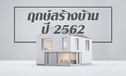 ฤกษ์สร้างบ้านปี 2562 ฤกษ์ดีก่อนสร้างบ้าน