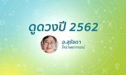 ดูดวงปี 2562 เช็กดวง 12 ราศี โดย อ.สุรัชดา โหราพยากรณ์