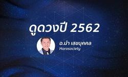 ดูดวงปี 2562 เช็กดวง 12 ราศี โดย อ.นำ Horosociety