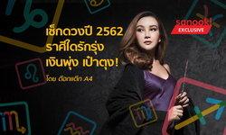 เช็กดวงปี 2562 กับ ต๊อกแต๊ก A4 ราศีใดรักรุ่ง เงินพุ่ง เป๋าตุง!