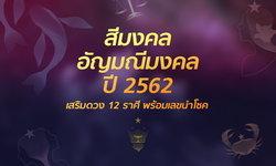 สีมงคล อัญมณีมงคล ปี 2562 เสริมดวง 12 ราศี พร้อมเลขนำโชค