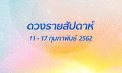 เช็กดวงรายสัปดาห์วันที่ 11 - 17 กุมภาพันธ์ 2562
