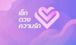 ดวงความรัก 12 ราศี เดือนพฤษภาคม 2562