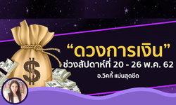 ดวงการเงินรายสัปดาห์วันที่ 20 - 26 พ.ค. 2562 โดย อ.วิคกี้ แม่นสุดขีด