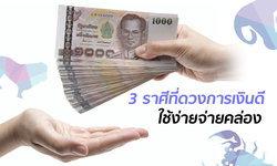 3 ราศีที่ดวงการเงินดี ใช้ง่ายจ่ายคล่อง