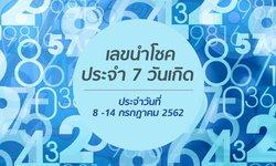 เลขนำโชคประจำ 7 วันเกิด ประจำวันที่ 8-14 กรกฎาคม 2562