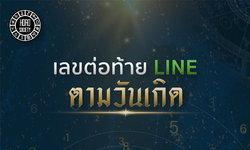 เปลี่ยนด่วน! เลขต่อท้ายชื่อ Line เสริมโชคตามวันเกิด โดยแมน การิน