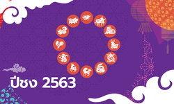 ปีชง 2563 (ปีชวด) มีปีนักษัตรไหนบ้าง พร้อมวิธีแก้ปีชง
