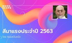ซินแสเป็นหนึ่งเผย สีมาแรงประจำปี 2563