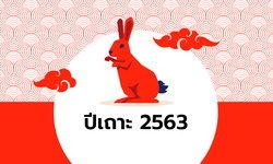 ดูดวงจีน 12 นักษัตร ปี 2563 (ปีเถาะ)