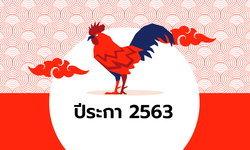ดูดวงจีน 12 นักษัตร ปี 2563 (ปีระกา)