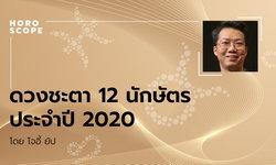ดวงชะตา 12 นักษัตร ประจำปี 2020 โดย โจอี้ ยัป