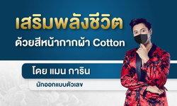 เสริมพลังชีวิตด้วยสีหน้ากากผ้า Cotton
