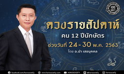 ดวงรายสัปดาห์ คน 12 ปีนักษัตร ช่วง 24-30 พฤษภาคม 2563