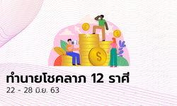 ทำนายโชคลาภ 12 ราศี วันที่ 22 - 28 มิถุนายน 2563